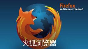 火狐浏览器专题