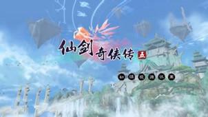 仙剑奇侠5游戏专区