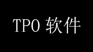 tpo下载专区