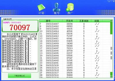重庆时时彩运算公式_红马重庆时时彩独胆计划显公式版