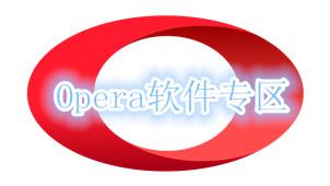 Opera软件专区