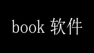 book整合