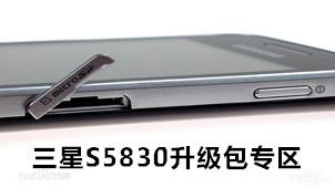 三星S5830升级包专区