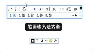笔画输入法下载专区