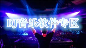 DJ音乐软件专区
