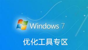 Win7优化工具专区