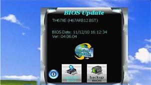 升级bios程序专题