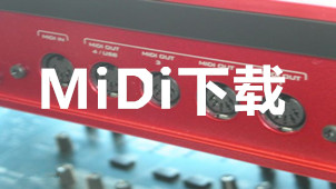 MiDi下载