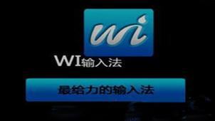 wi输入法下载专区