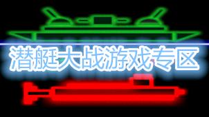 潜艇大战游戏专区