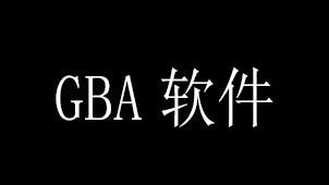 gba软件下载