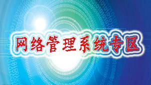 网络管理系统专区