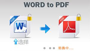 pdf转word转换器百胜线上娱乐专题