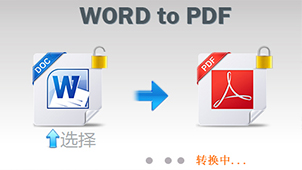 pdf转word转换器软件专题