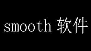 smooth软件系列