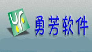 勇芳软件专区