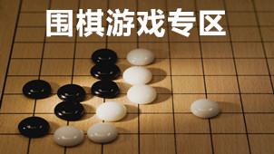 围棋游戏专区