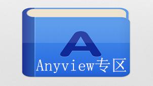 Anyview专区