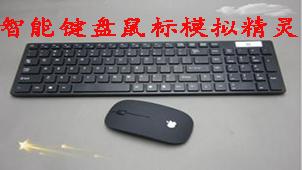 智能键盘鼠标模拟精灵专题