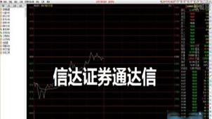 信达证券网上交易专题