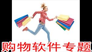 购物软件专题