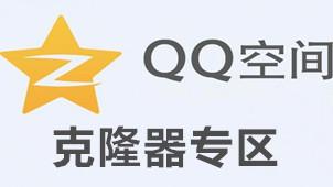 QQ空间克隆器专区