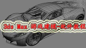 3ds Max 游戏建模-软件教程专题