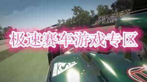 极速赛车游戏专区