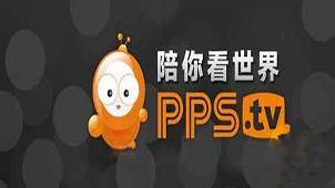 pps影音下载专区
