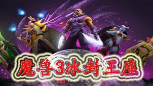 魔兽3冰封王座游戏下载专区