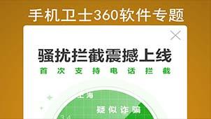 手机卫士360软件专题