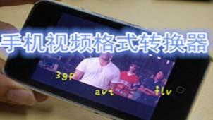 手机视频转换器鸿运国际娱乐专题