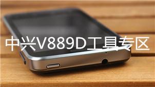 中兴V889D工具专区