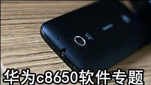 华为c8650软件专题