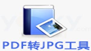 PDF转换JPG软件专区