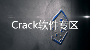 Crack软件专区