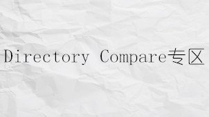 Directory Compare专区