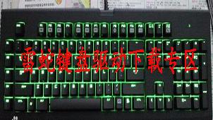 雷蛇键盘驱动下载专区