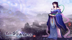 仙剑奇侠4游戏专区