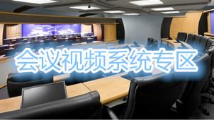 会议视频系统专区