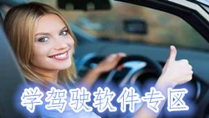 学驾驶软件专区