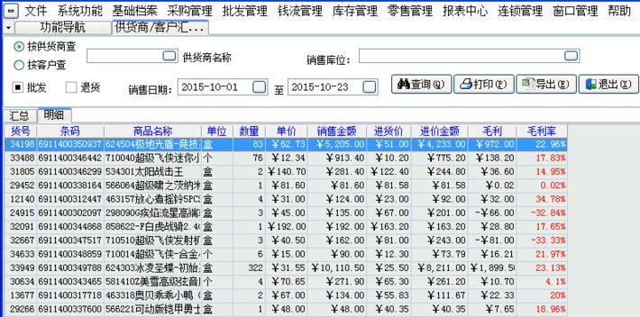 得力超市管理系统(免费版) V16