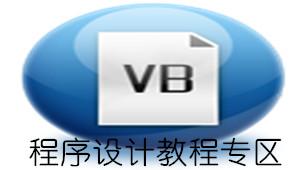 VB程序设计教程专区