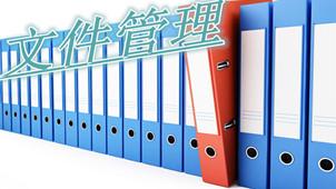 文件管理系统专区