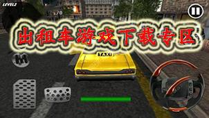 出租车游戏下载专区