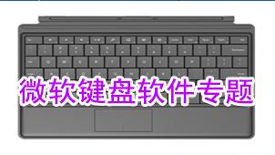 微软键盘软件专题