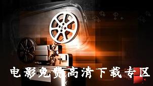 电影免费高清下载专区