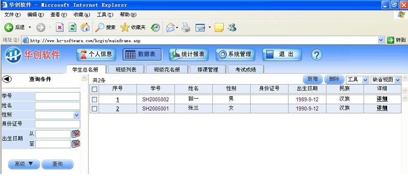 华创学生档案与成绩管理系统