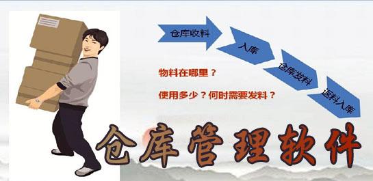 仓库大红鹰官网