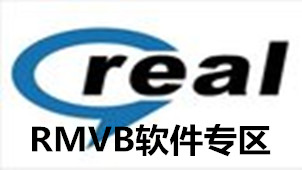 Rmvb转换器专区